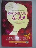 【書寶二手書T1/心靈成長_ZJQ】做內心強大的女人2_錢錢