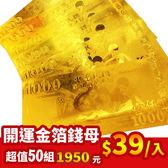 1000【馥瑰馨盛】千元開運招財金箔錢母發財金-含開光(50入)4544673