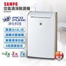 【聲寶SAMPO】12L PICO PURE空氣清淨除濕機(AD-B524P)