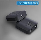 切换器 USB打印機共享器2口切換器二進一出分線器一分二轉換兩臺電腦鼠標鍵盤共用 萬寶屋