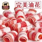【599免運】美國CAB安格斯雪花牛培肉片1盒組(200公克/1盒)