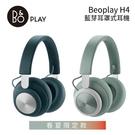 【限時下殺↙+24期0利率】B&O 丹麥 藍芽耳罩式耳機 Beoplay H4 基本款/春夏款