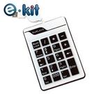 逸奇 e-kit《NK-019-BK 超...