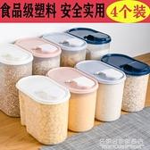 廚房塑料保鮮密封罐五谷雜糧豆子糧食儲存儲物罐子家居食品收納盒 名購新品