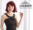 假髮 【WWS212】短髮斜瀏海 全頂式 鮑伯頭 高絲溫卡絲 收納女