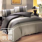 床包組/防蹣抗菌-雙人精梳棉兩用被床包組/奧德塞灰/美國棉授權品牌[鴻宇]台灣製1819