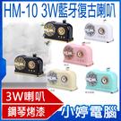 【3期零利率】全新 HM-10 3W藍芽...