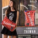 SOLIS [ 台灣國旗系列 ] 多功能...