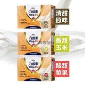 艾益生 力增素多元營養配方 60g*15包/盒【媽媽藥妝】(原味清甜/香甜玉米/酸甜莓果) 原味效期2020/7