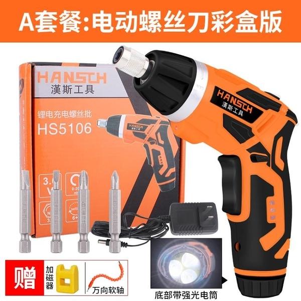 電動螺絲刀充電迷電動起子鋰電你小型家用修繕電動螺絲批手電鑽 一木良品