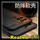 【萌萌噠】Realme 8 GT (5G) 創意新款荔枝紋 防滑防指紋 網紋散熱設計 全包軟殼 手機殼 手機套