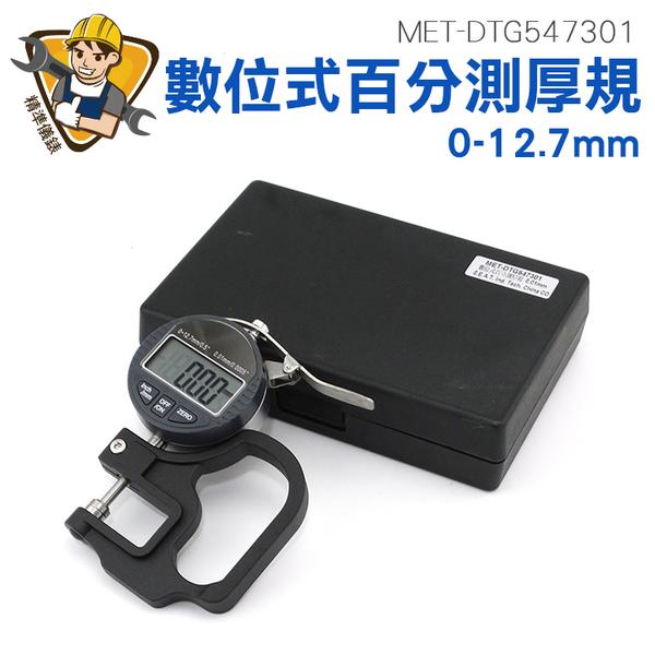 精準儀錶 數位式百分測厚規 數顯測厚規 厚度規 厚度表 測量儀 直徑尺 MET-DTG547301