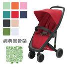 荷蘭Greentom UPP®Classic經典款-經典嬰兒推車-黑骨架(10色可選)『121婦嬰用品館』