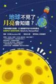 書地球不見了,月亮會知道?:不是科學家也能懂,91 個無窮宇宙中的神奇奧祕