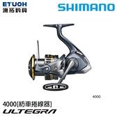 漁拓釣具 SHIMANO 21 ULTEGRA 4000 [紡車捲線器]