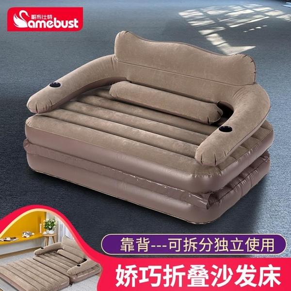 充氣沙發床墊單人雙人氣墊床 卡通可愛折疊便攜懶人充氣床 【快速出貨】