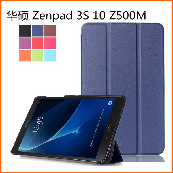 ASUS ZenPad 3S 10 保護套 華碩 Z500M 9.7 寸平板皮套  卡斯特紋 三折支架 皮套 保護殼 【極品e世代】