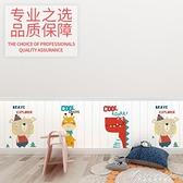 5片裝 3D立體牆貼卡通兒童房壁紙幼兒園牆圍牆裙泡沫貼防水防撞自牆紙粘 黛尼時尚精品