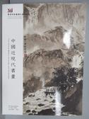 【書寶二手書T4/收藏_PBX】東京中央_中國近現代書畫_2016/11/27