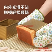 金色帶蓋波紋吐司模450g土司面包盒子烤箱家用【時尚好家風】