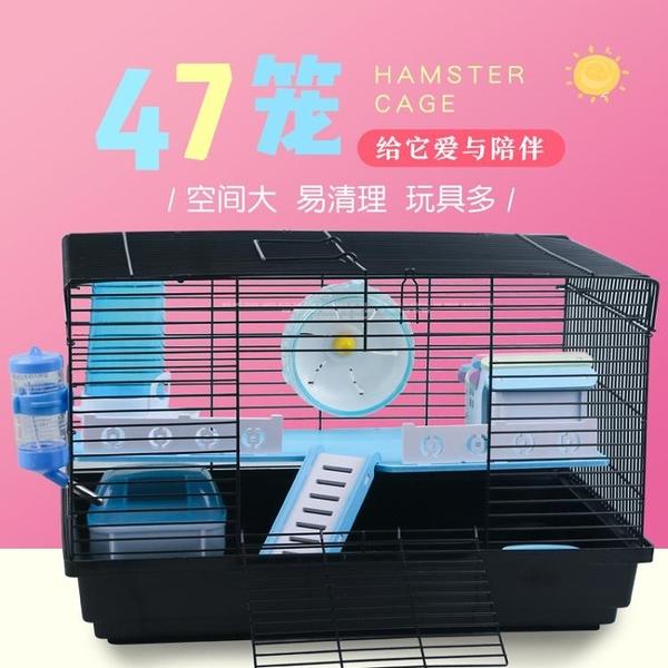 倉鼠籠基礎籠47籠倉鼠籠子用品金絲熊窩別墅單雙層套餐包郵 印巷家居