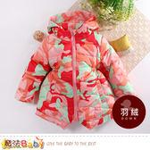 羽絨大衣 女童輕量加厚極暖80%羽絨長版大衣外套 魔法Baby