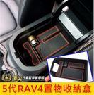 TOYOTA豐田【五代RAV4中央置物收納盒】19-20大改款 RAV4 5代專用 扶手箱隔層 收納盒 內裝配備