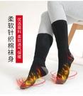 衡足道USB充電電熱襪子保暖發熱襪子加熱暖腳襪男女款暖腳神器 小山好物