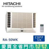 HITACHI日立8-10坪窗型雙吹式冷氣空調RA-50WK_含配送到府+標準安裝【愛買】