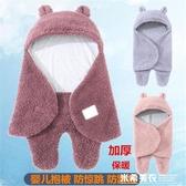 新生嬰兒抱被秋冬季加絨加厚抱毯寶寶嬰童用品初生襁褓睡袋防驚跳 米希美衣