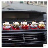 招財貓汽車擺件保平安車內公仔可愛卡通創意車載裝飾品LYH2063【大尺碼女王】