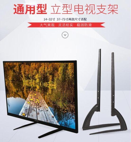 電視支架-液晶電視機底座腳架座架萬能桌面支架通用32/42/49/50/55/60/70寸 完美情人館YXS