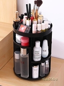 星優旋轉化妝品收納盒桌面家用護膚品收納架梳妝台架置物架化妝盒「時尚彩紅屋」
