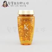 立坽『洗髮精』台灣萊雅公司貨 KERASTASE卡詩 金緻柔馭潔髮浴250ml HH08