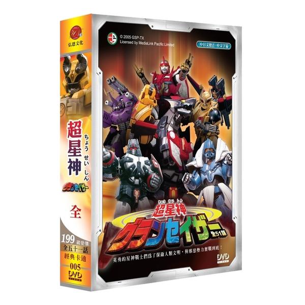 (特攝動畫)超星神 DVD [國日雙語] - SAZER