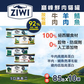 【毛麻吉寵物舖】ZiwiPeak巔峰 92%鮮肉無穀貓主食罐-5種口味各二(85g) 貓罐頭