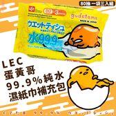 日本品牌【LEC】蛋黃哥 99.9%純水 80抽 濕紙巾補充包 (一袋3入組)