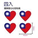 【台灣特色精品】中華民國國旗貼紙/台灣國...