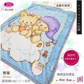 Royal Duck【溫馨熊寶寶/藍】超細0.8D˙雙層設計˙日本發熱紗/嬰兒盒毯(100*140 cm )