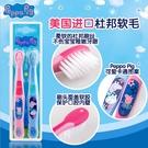 兒童牙刷-佩佩豬1組兩隻裝