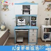 兒童書桌新款1米兒童學習桌護眼色電腦桌臺式書桌書架組合美式地中海風格 Igo爾碩數位3c
