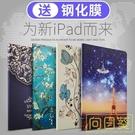 新款iPad保護套蘋果9.7英寸2020平板電腦pad新版a1822皮套硅膠 店慶降價
