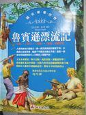 【書寶二手書T1/兒童文學_XFA】讀名著看世界-魯賓遜漂流記_丹尼爾.狄福