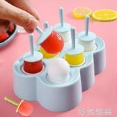 兒童冰棒模具迷你家用diy自制冰淇淋雪糕模具創意卡通可愛冰棍模 可然精品