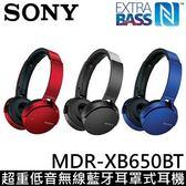 ★107/10/21前贈KKBOX儲值卡60天 SONY MDR-XB650BT 耳罩式 超重低音藍牙耳機