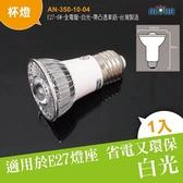 LED杯燈 櫥櫃燈 (AN-350-10-04)E27-6W-全電壓-白光-帶凸透車鋁-台灣製造