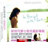 停看聽音響唱片】【CD】黛安娜潘頓 - 戀愛巴莎
