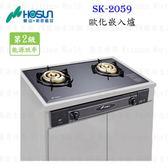 【PK廚浴生活館】高雄豪山牌 SK-2059 歐化嵌入爐 ☆  瓦斯爐 實體店面 可刷卡