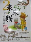 【書寶二手書T8/漫畫書_APV】來來貓2_株式會社 ENTERBRAIN