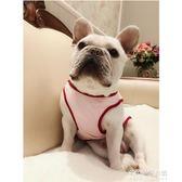 寵物狗狗衣服法斗巴哥犬背心純粉牛奶絲涼爽  朵拉朵衣櫥